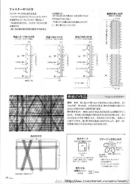 Amu 2004-09 (74) (495x700, 198Kb)