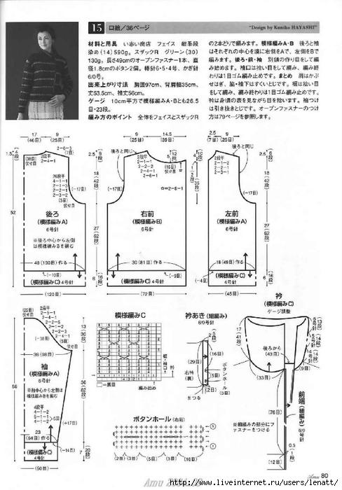 Amu 2004-09 (75) (488x700, 211Kb)