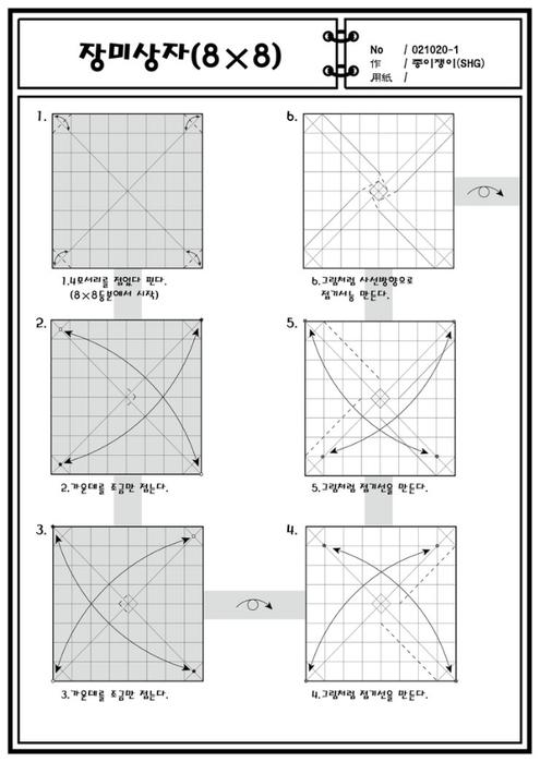 장 미 상 자. 1origami (495x700, 119Kb) .