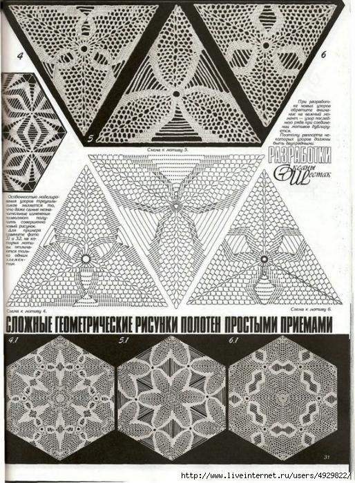 Ажурные треугольники