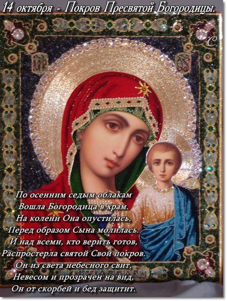 покров святой богородицы (452x600, 83Kb)