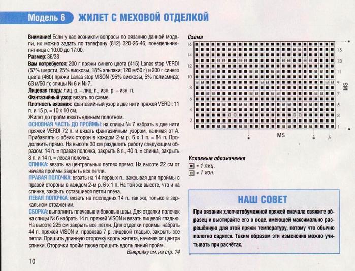 жилет мех (700x533, 432Kb)