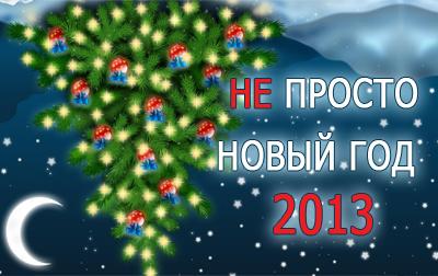 Новогодние поззздравления 2013 )))  - Страница 2 92677928_large_NY_2013