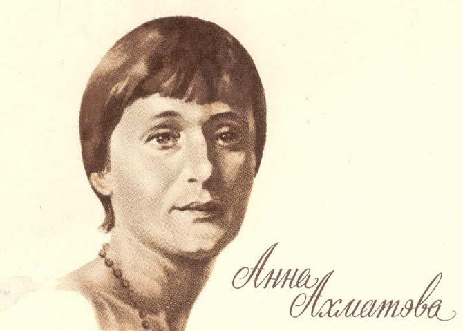 Цитаты Анны Ахматовой