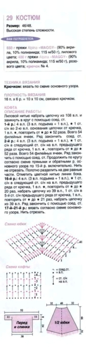 Sandra_2007.01_44 - копия (171x700, 82Kb)