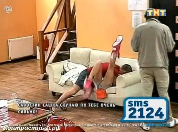 Секс в эфире дом2