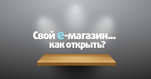 3937385_kakotkrytinternetmagazin (610x320, 32Kb)