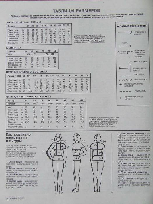 stranica035 (525x700, 234Kb)