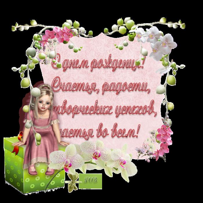 89941211_82375715_den_rozhdeniya (700x700, 603Kb)