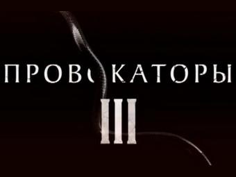 4572018_provokatori3 (340x255, 9Kb)