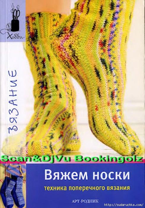 скачать книгу техника поперечного вязания.