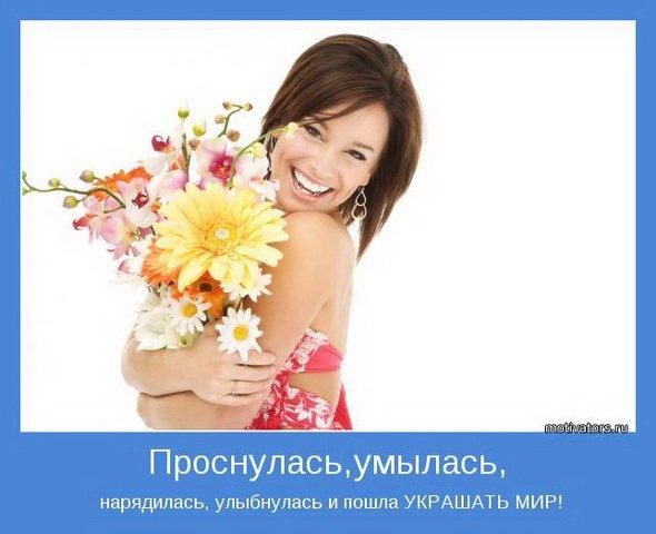 1308701434_motivator-14844 (590x480, 42Kb)