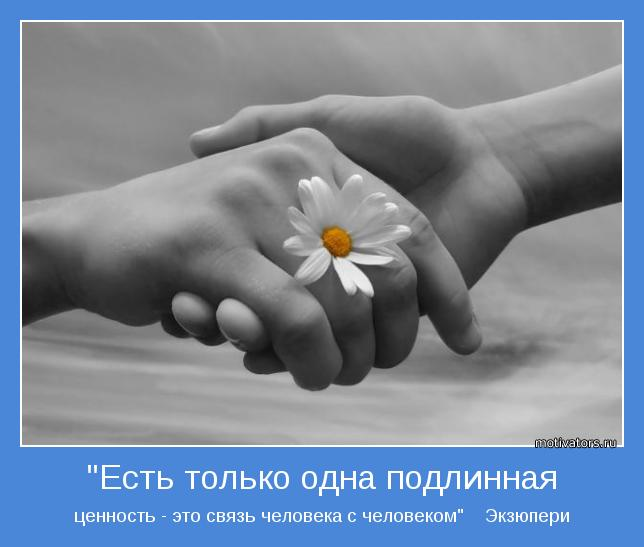 1343299139_mudrye-motivatory-pro-druzhbu-21 (644x547, 31Kb)