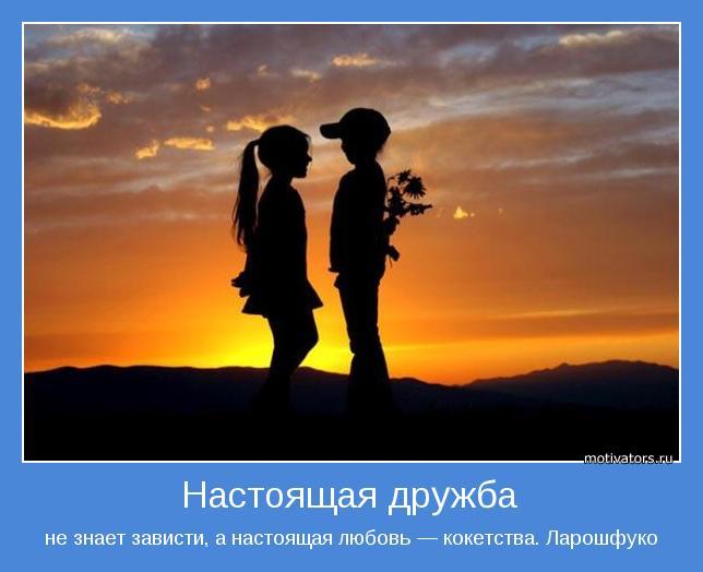 1345070431_krasivye-i-mudrye-motivtaory-pro-druzey-25 (644x524, 34Kb)