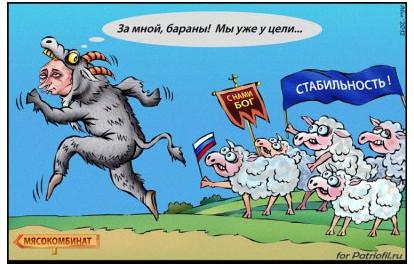 Числонавтика_Live - Вырастет ли у Кремля хобот?