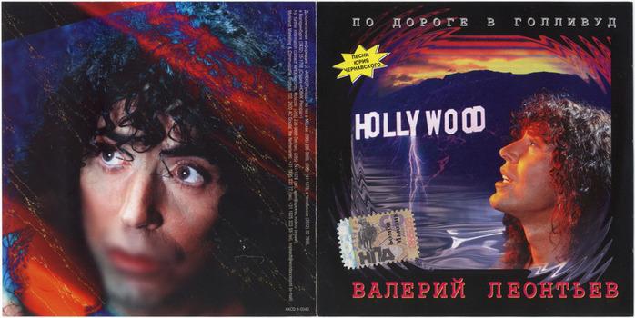 Валерий Леонтьев По Дороге В Голливуд