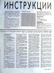 Превью p0012 (525x700, 374Kb)