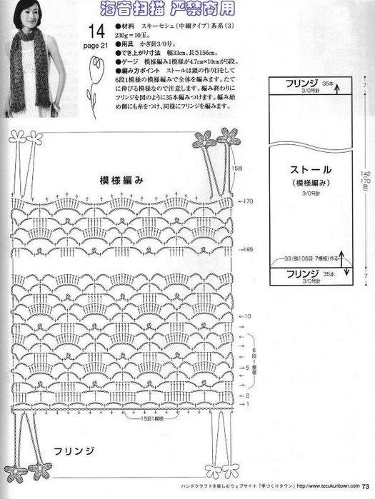 Вязание крючком схемы палантины японские 582