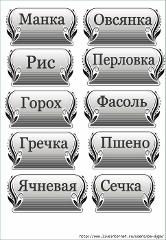 4407530_87739355_large_yetiketki_dlya_krup_chernobeluye_166x240 (166x240, 66Kb)