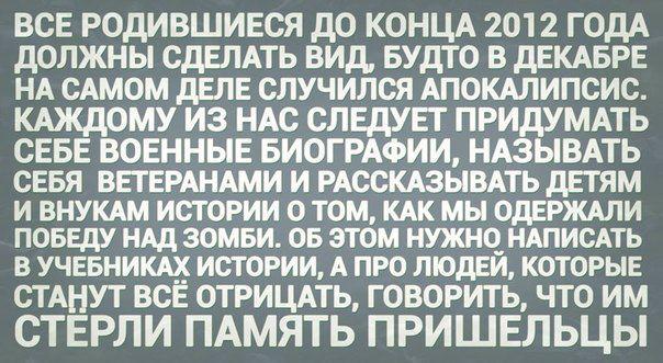 ПРИКОЛ! конец света 2012 - YouTube Приколы 2012 конец света