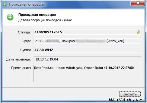 rotapost выплата)
