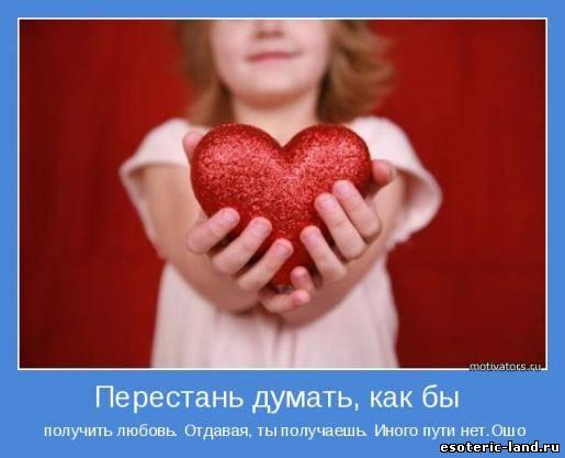 любовь (515x417, 24Kb)