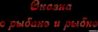 4maf.ru_pisec_2012.10.19_18-14-11_50815f4a36767 (333x110, 23Kb)