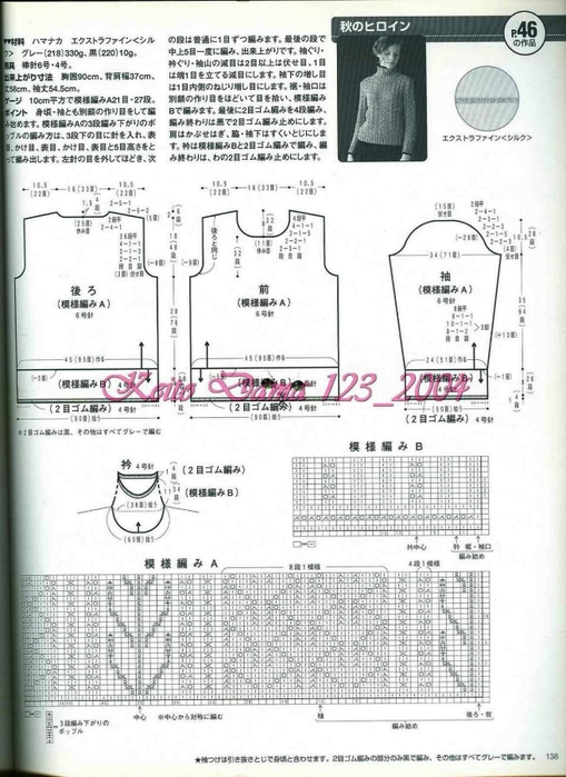Keito Dama 123_2004 120-3 (509x700, 237Kb)