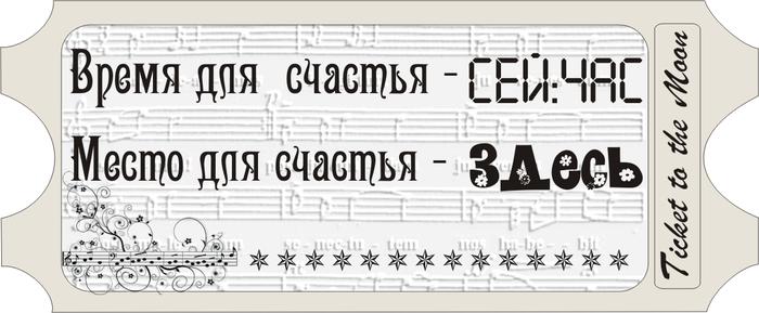 88536263_vremya_dlya_schastya (700x289, 177Kb)