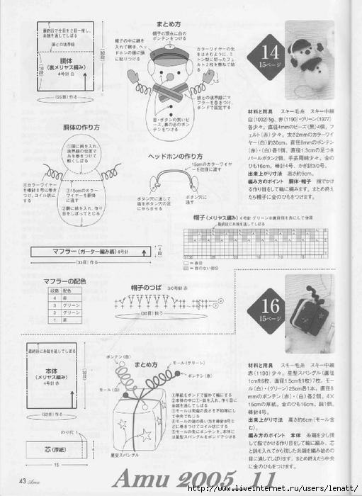Amu 2005_11_Page_43 (511x700, 223Kb)