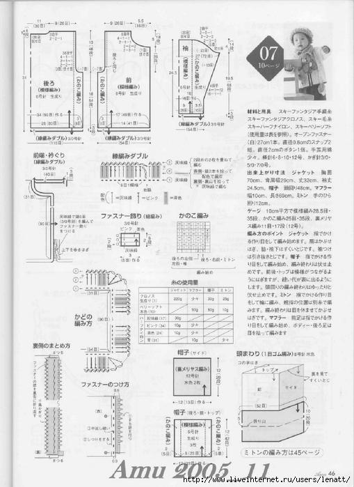 Amu 2005_11_Page_46 (509x700, 228Kb)