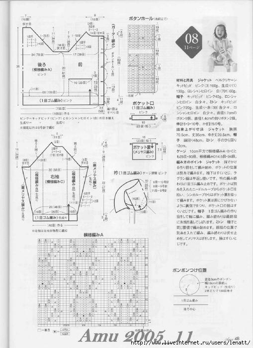Amu 2005_11_Page_48 (509x700, 236Kb)