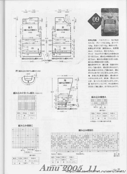Amu 2005_11_Page_50 (509x700, 223Kb)