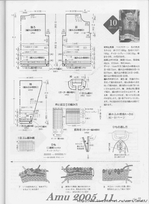 Amu 2005_11_Page_52 (509x700, 227Kb)