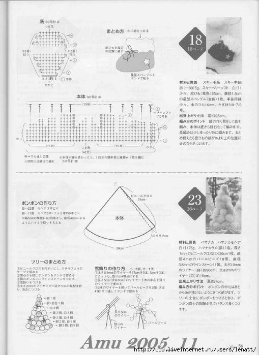 Amu 2005_11_Page_56 (509x700, 207Kb)