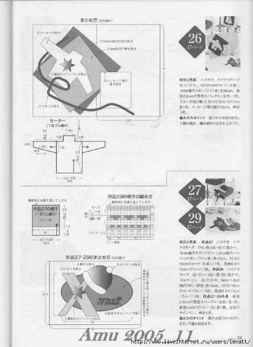 Amu 2005_11_Page_58 (509x700, 201Kb)