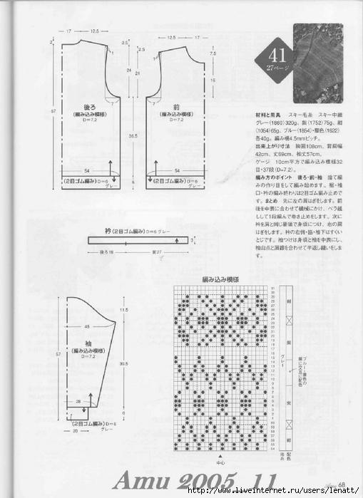 Amu 2005_11_Page_68 (509x700, 190Kb)