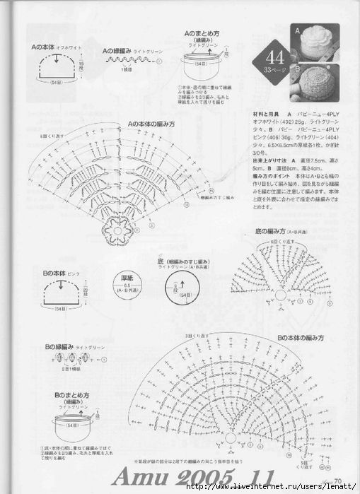 Amu 2005_11_Page_70 (509x700, 209Kb)