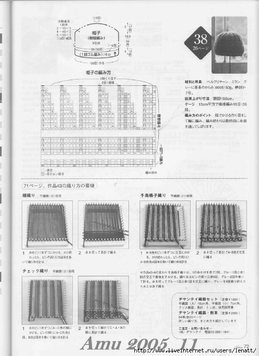 Amu 2005_11_Page_72 (509x700, 215Kb)