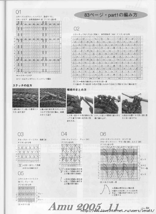 Amu 2005_11_Page_75 (509x700, 240Kb)