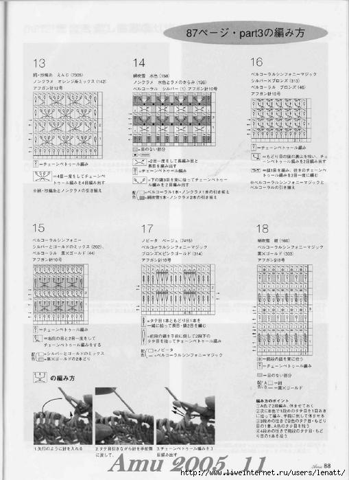 Amu 2005_11_Page_79 (509x700, 225Kb)