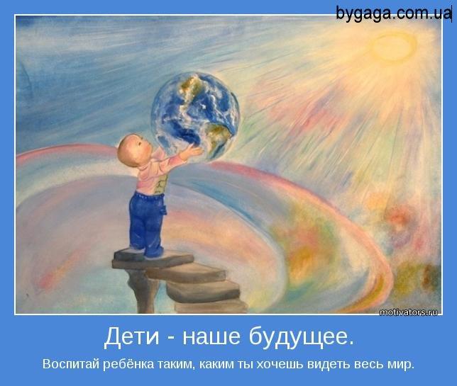 1330872025_motivatory-s-detmi (644x545, 55Kb)