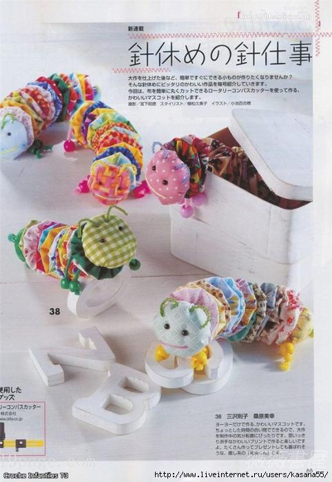 Японский рукоделие