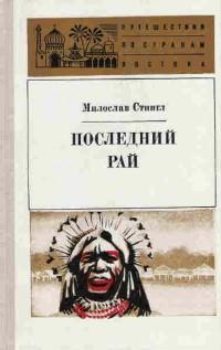 3948624_1328090089_stingl_priklyucheniya_v_okeanii_2_posledniy_ray (200x317, 19Kb)