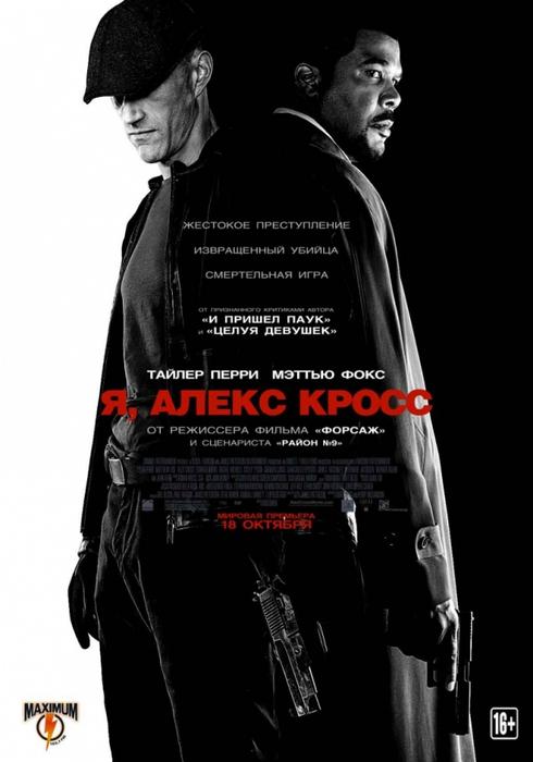3418192_kinopoisk_ruAlexCross1974917 (490x700, 135Kb)