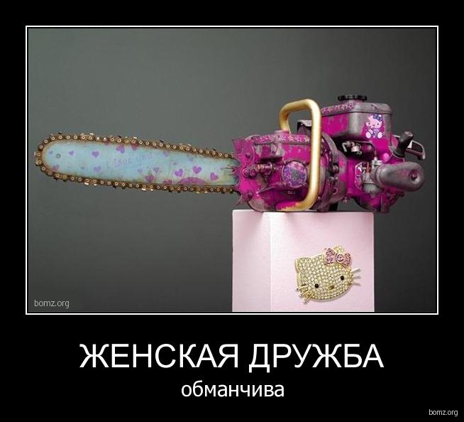 527629-2010.08.25-06.37.24-bomz.org-demotivator_jenskaya_drujba_obmanchiva (654x594, 110Kb)