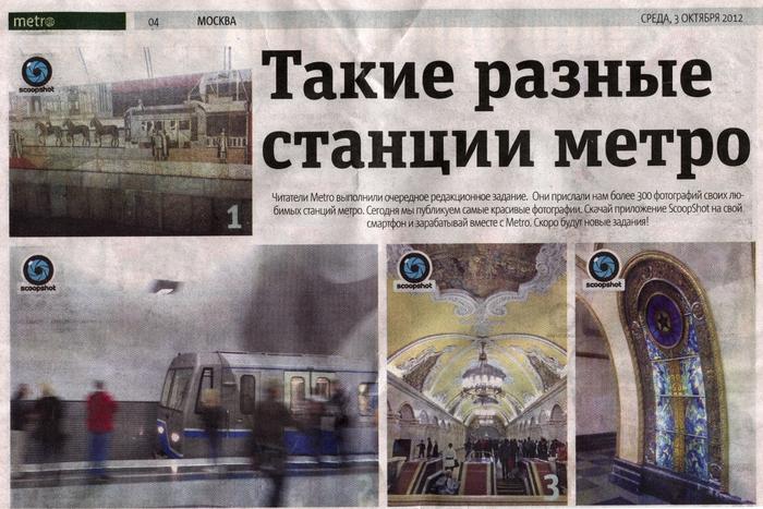 metro-3 (700x467, 299Kb)