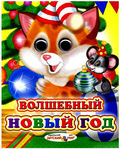 4663906_Volshebnyinovyigod1 (399x496, 82Kb)