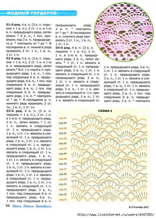 шаль3 (499x700, 347Kb)