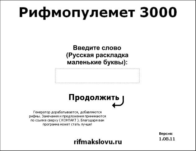 рифмус онлайн для стихов Руководитель отделения